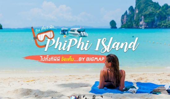 กิน เที่ยว พัก เกาะพีพี…ไปทั้งทีไม่มีพลาด