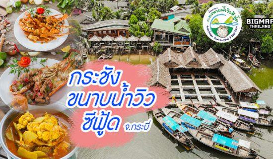 5 ที่พัก บนเกาะสมุย (Koh Samui) ใครมีโอกาสได้มาเที่ยวที่เกาะสมุย