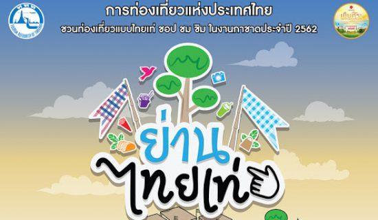 หอมรัญจวน จ.เชียงราย l ร้านคาเฟ่และขนมไทย