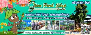 กรีนพาร์ค ช็อป Green Park Shop