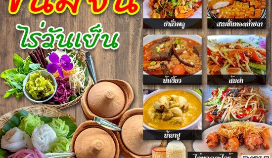 ขนมจีน ไร่วันเย็น Khanomchin Rai Wan Yen