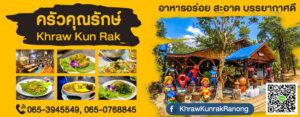 ครัวคุณรักษ์ Khraw Kun Rak Tel: 065-3945549, 065-0768845