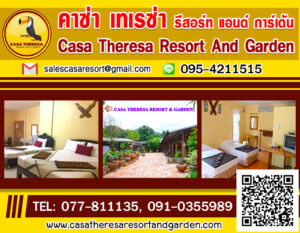 คาซ่า เทเรซ่า รีสอร์ท แอนด์ การ์เด้น Casa Theresa Resort And Garden Tel: 077-811135, 091-0355989