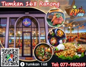 ตำกัน 168 ระนอง Tumkan 168 Ranong Tel: 077-980269