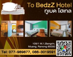 ทูเบด โฮเทล To Bedzz Hotel Tel: 077-989877, 086-3019591