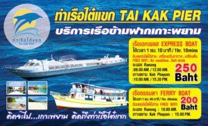 ท่าเรือไต๋แขก Tai Kak Pier Tel: 081-7713261