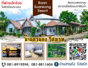บ้านสวนก๋ง รีสอร์ท Baan Suan Kong Resort Tel:081-8919394, 087-8811606