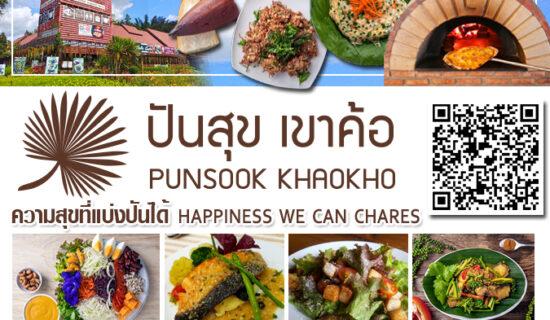 ปันสุข เขาค้อ Pan Suk Khao Kho