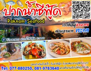 ปากน้ำซีฟู้ด Paknam Seafood Tel: 077-880250, 081-9783640