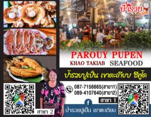 ป้ารวยปูเป็น ซีฟู้ด Paroay Pupen Seafood