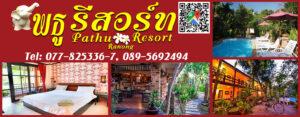 พธู รีสอร์ท Pathu Resort Tel: 077-825336-7, 089-5692494