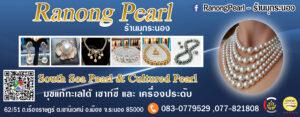 ร้านมุกระนอง Ranong Pearl South Sea Pearl & Cultured Pearl  Tel: 093-9791495, 083-0779529