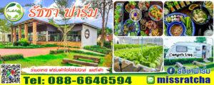รัชชา ฟาร์ม Ratcha Farm Tel: 088-6646594