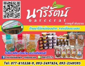 ร้านนารีรัตน์ของฝาก จากเมืองระนอง Nareerat Souvenir Tel: 077-810338-9, 093-2497824, 092-254959