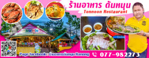 ร้าน ต้นหนุน  Tonnoon Restaurant Tel: 077-982273, 085-7851009
