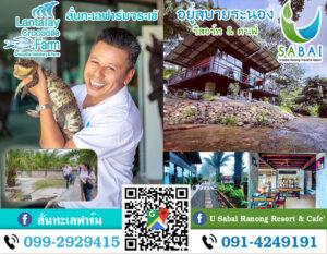 ลั่นทะเลฟาร์มจระเข้  Lantalay Crocdile Farm Tel: 079-2929415 , อยู่สบายระนอง รีสอร์ท & คาเฟ่ U Sabai Ranong Resort & Caf' Tel: 091-4249191
