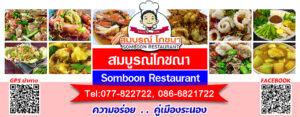 สมบูรณ์โภชนา Somboon Restaurant Tel:077-822722, 087-2652649