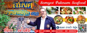 สมยศ ปากน้ำ ซีฟู้ด Somyot Paknam Seafood Tel: 077-810965, 083-6472357, 081-6999297