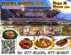 ห้องอาหาร พรรณีภรณ์ 2514 Phan Ni Phon 2514 Tel: 077-811224, 077-811607