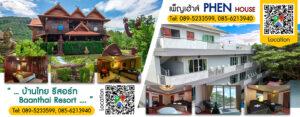 บ้านไทย รีสอร์ท Baanthai Resort