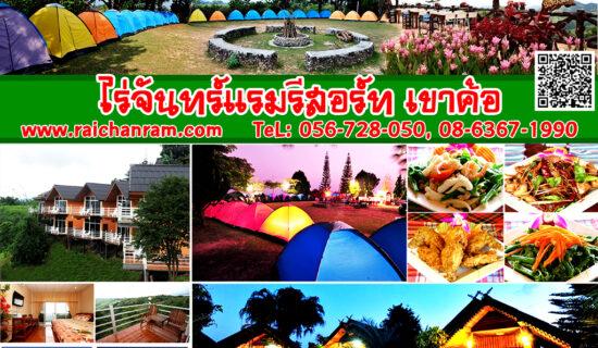 ไร่จันทร์แรมรีสอร์ท เขาค้อ Raichanram Resort