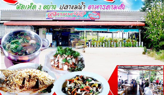 ร้านอาหาร ลาบเหนือ Lap Nuea Restaurant