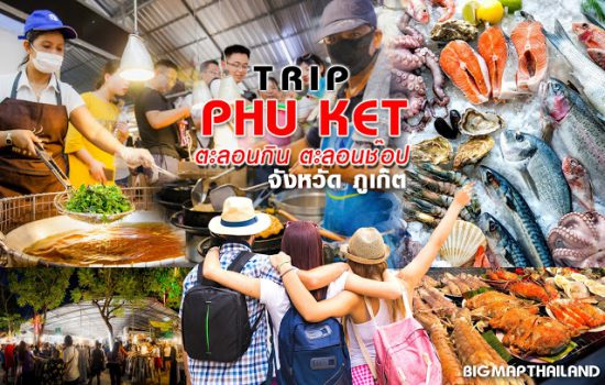 13 ที่ ตะลอนกิน ตะลอนช๊อป สุดชิว @Phuket