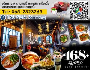 168 คาเฟ่ ระนอง 168 Cafe Ranong Tel: 065-2323263