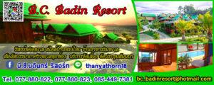 บี.ซี.บดินทร์ รีสอร์ท B.C. Badin Resort Tel: 077-880822, 077-880823, 085-4497381