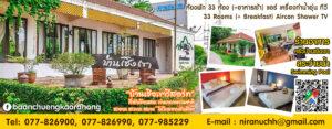 บ้านเชิงเขา รีสอร์ท Baan Chuengkao Resort Tel: 077-826900, 077-826990, 077-985229