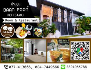 Baan Poon Garden