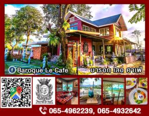 บารอก เลอ คาเฟ่ Baroque Le Cafe Tel:  065-4962239, 065-4932642