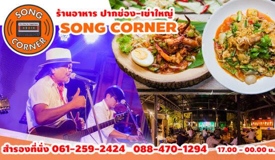 Song Corner ร้านอาหาร ซองคอร์เนอร์ ปากช่อง PakChong