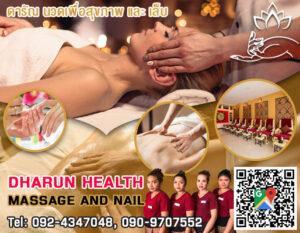 ดารัณ นวดเพื่อสุขภาพ และ เล็บ Dharun Health Massage And Nail