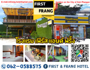 First & Frang Hotel