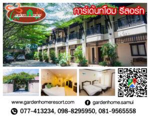 Garden Home Resort 2020