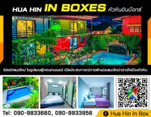 หัวหินอินบ๊อกซ์ Hua Hin In Boxes