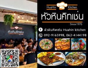 หัวหินคิทเช่น Huahin kitchen