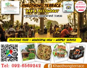 Khaothong Terrace 2019