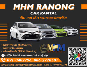 เอ็ม เอช เอ็ม ระนองคาร์เซอร์วิส MHM Ranong Car Rantal Tel: 091-0402796, 086-2778501