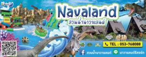 Navaland-RGB
