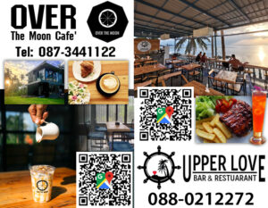 Over The Moon Cafe'-Upper Love