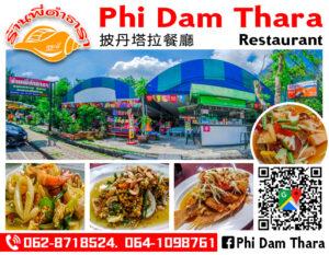 Phi Dam Thara Restaurant