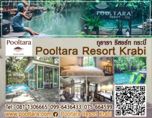 Pooltara Resort