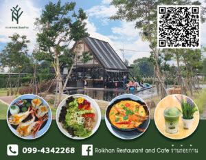 RoiKan-Cafe-4-RGB