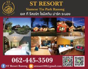 เอสที รีสอร์ท ไซมิสติน ปาร์ค ระนอง ST Resort Siamese Tin Park Ranong Tel: 062-4453509