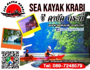 Sea Kayak Krabi