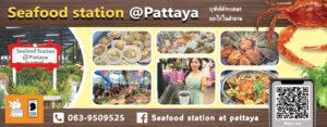 Seafood-Station-3-RGB