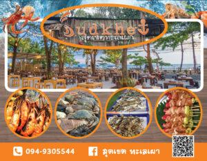 Sudkhet-seafood-RGB