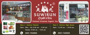 Suwirun-Cafe-RGB